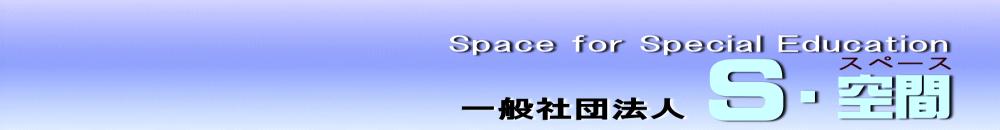 一般社団法人 S・空間